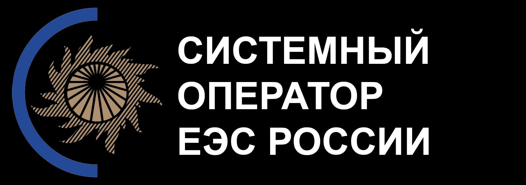 АО СО ЕЭС РОССИИ